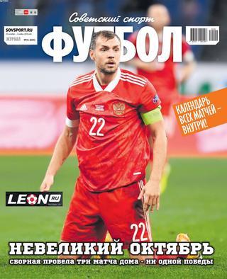 Советский спорт. Футбол №21, октябрь - ноябрь 2020