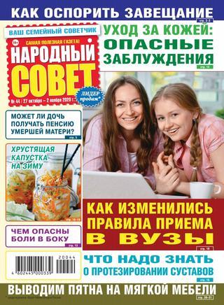 Народный совет №44, октябрь - ноябрь 2020