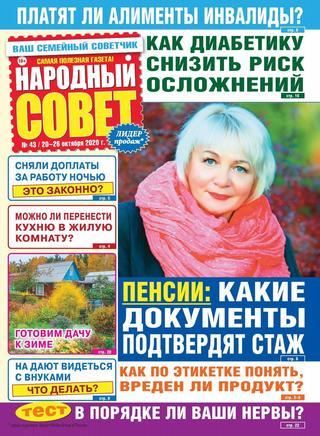 Народный совет №43, октябрь 2020