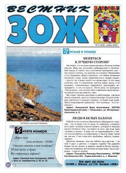 Вестник ЗОЖ №21, ноябрь 2020