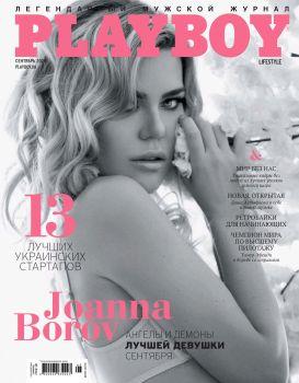 Playboy. Украина №5, сентябрь 2020
