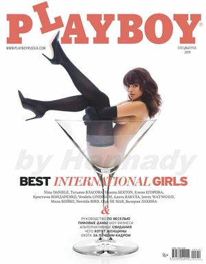 Playboy. Спецвыпуск №3, 2019