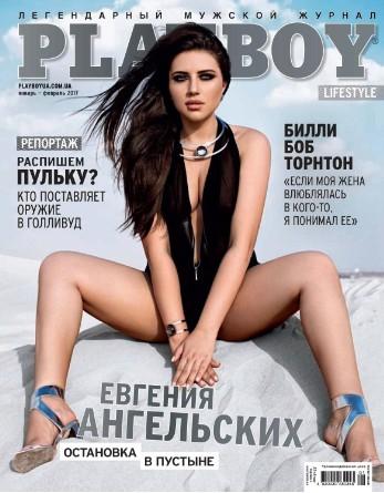 Playboy №1-2, январь - февраль 2017. Украина