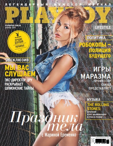 Playboy №12, декабрь 2016. Украина