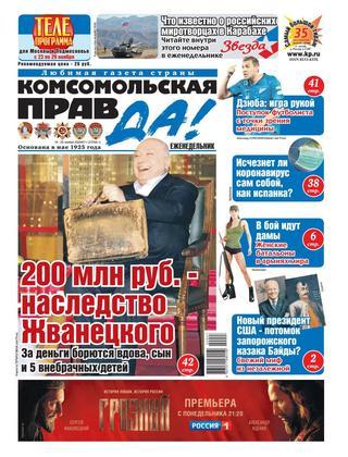 Комсомольская правда №47, Ноябрь 2020