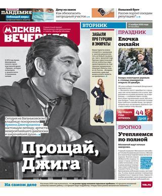 Вечерняя Москва 135, Ноябрь 2020