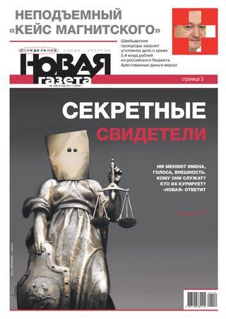 Новая газета №129, Ноябрь 2020