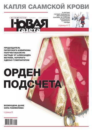 Новая газета №126, Ноябрь 2020