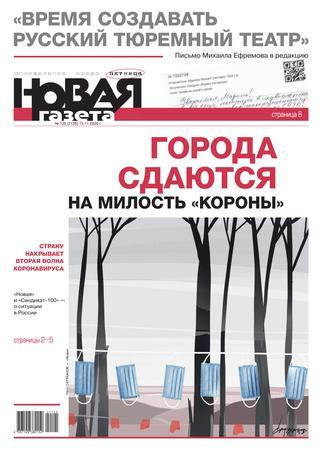 Новая газета №125, Ноябрь 2020
