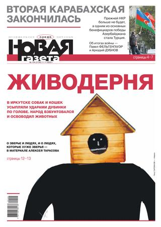 Новая газета №124, Ноябрь 2020
