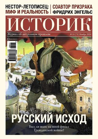 Историк №11, ноябрь 2020