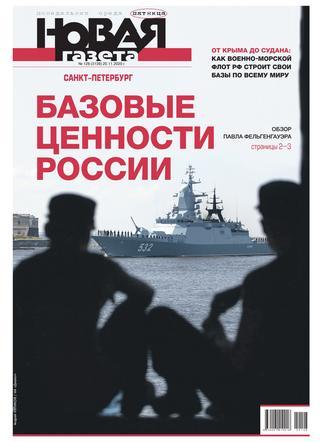 Новая газета №128, ноябрь 2020