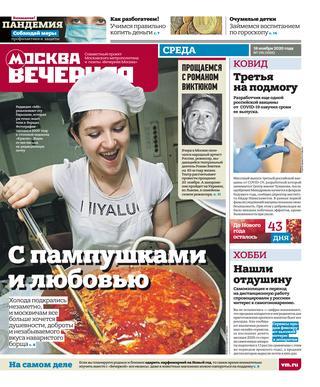 Вечерняя Москва № 136, ноябрь 2020