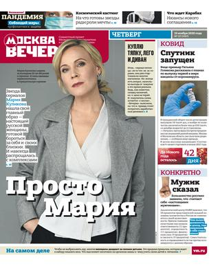 Вечерняя Москва 137, ноябрь 2020
