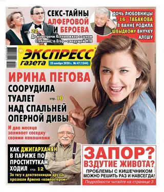 Экспресс газета №47, ноябрь 2020