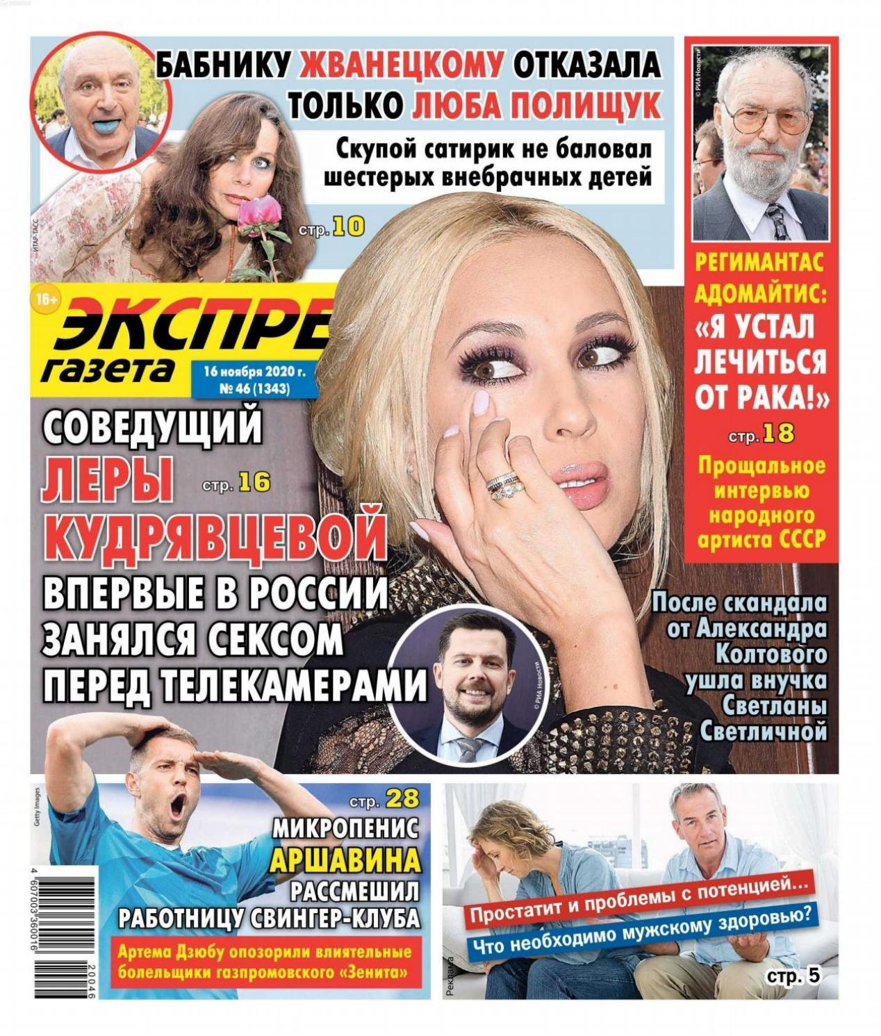 Экспресс газета №46, ноябрь 2020