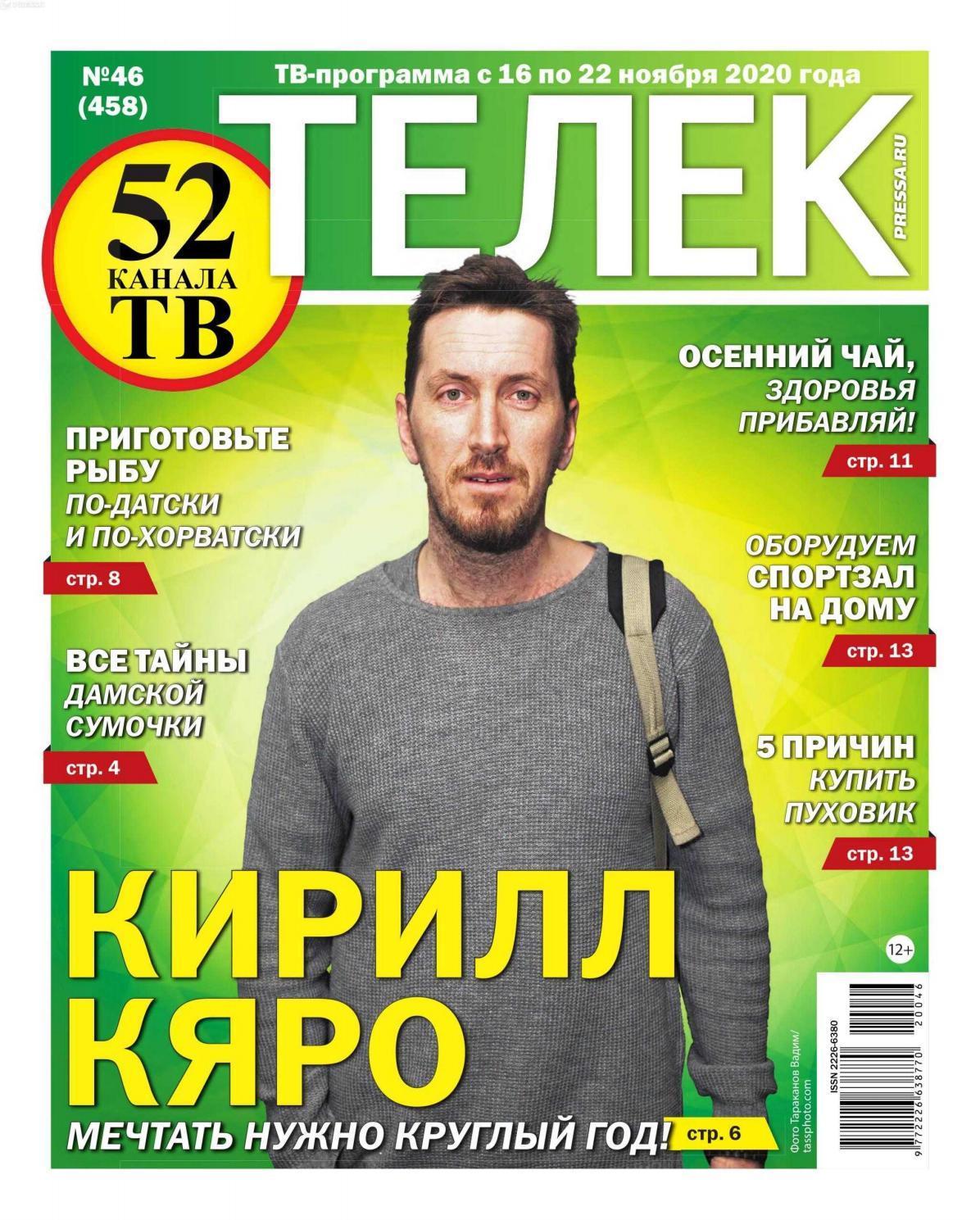 Телек №46, ноябрь 2020