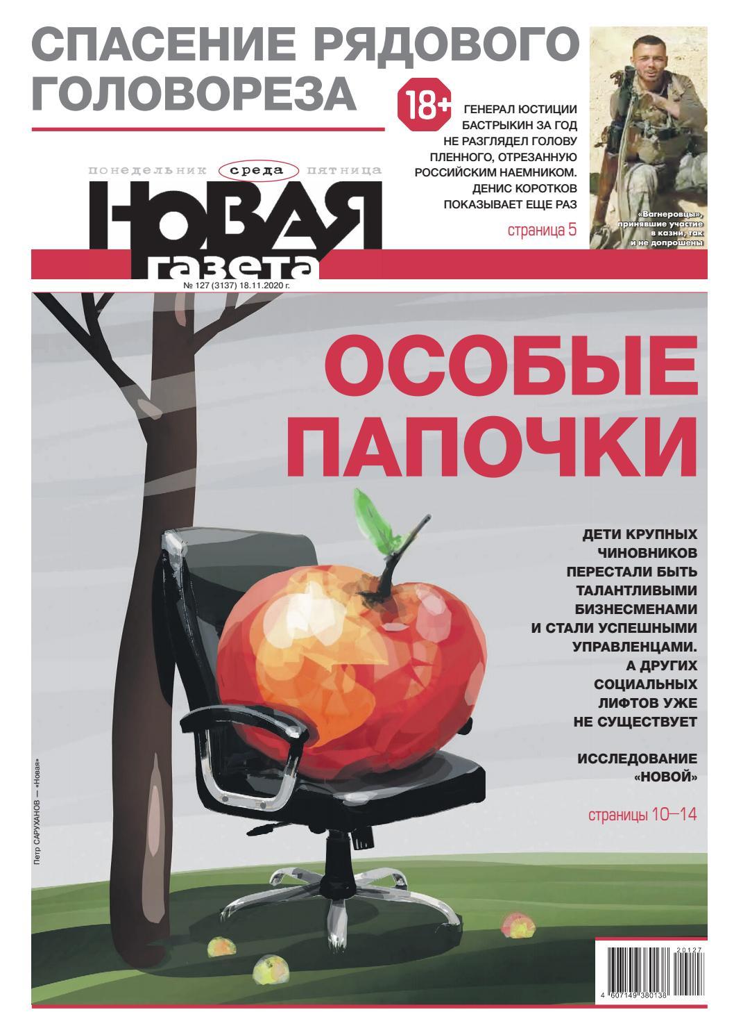 Новая газета №127, ноябрь 2020
