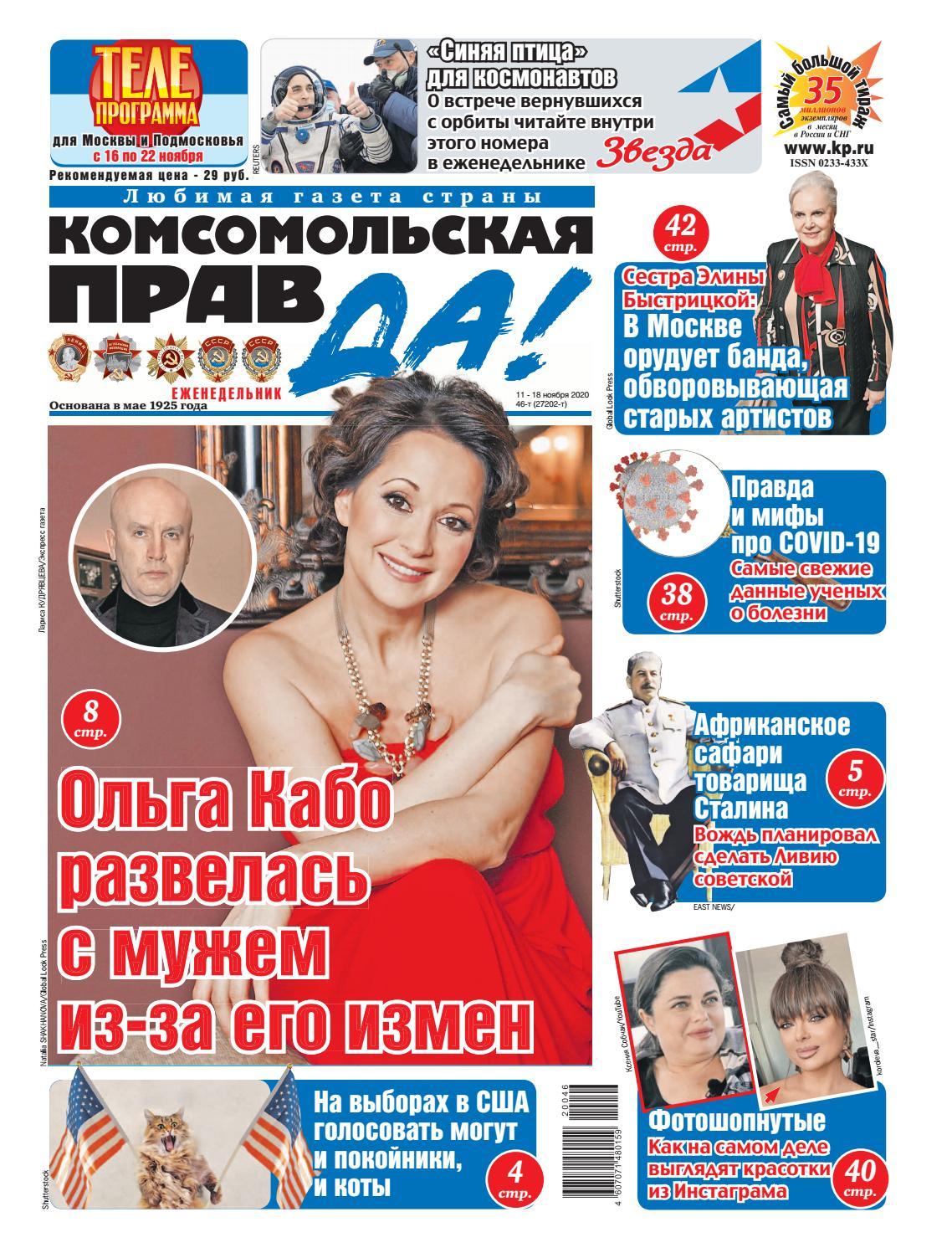Комсомольская правда. Толстушка №46-т, ноябрь 2020