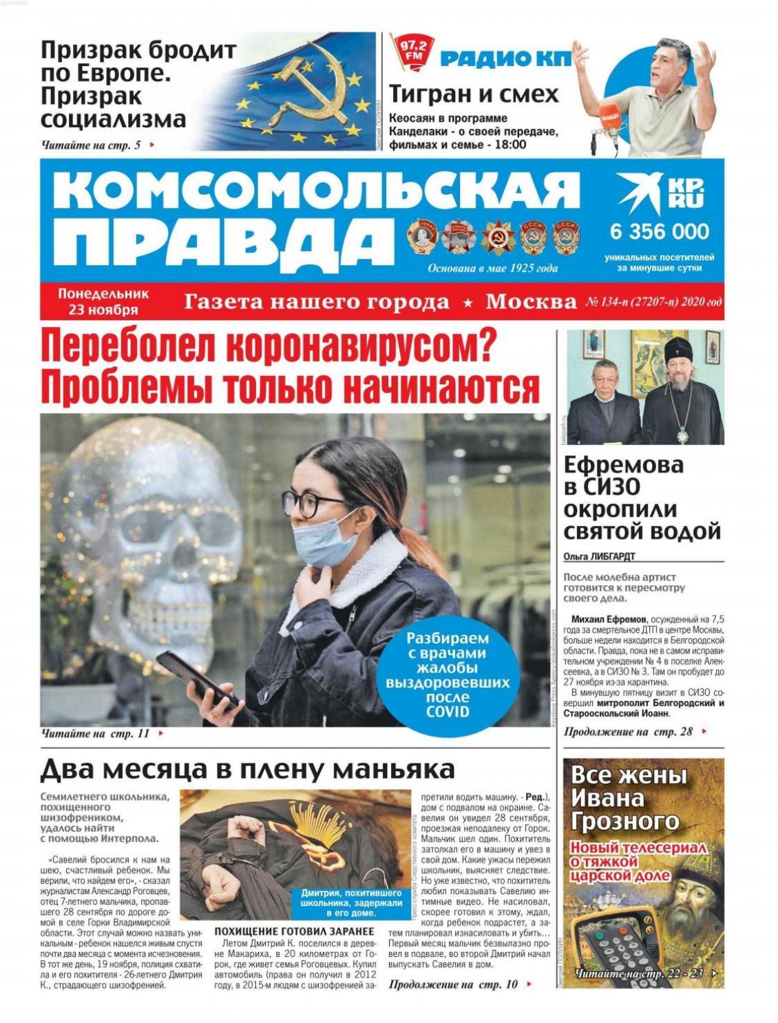 Комсомольская правда. Москва №134-п, ноябрь 2020