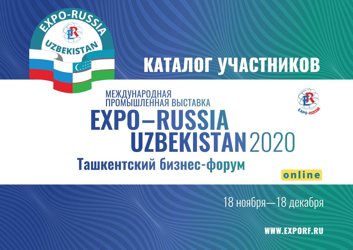 Каталог участников III международной промышленной онлайн выставки EXPO-RUSSIA UZBEKISTAN 2020