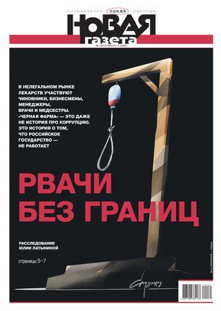 Новая газета №130, ноябрь 2020