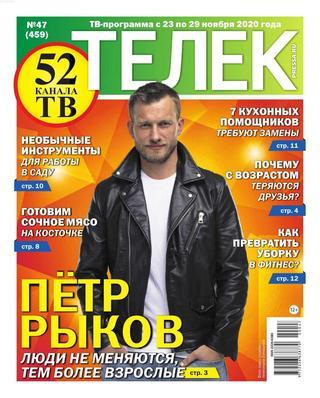 Телек №47, ноябрь 2020