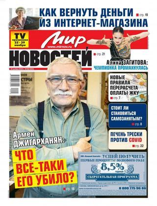 Мир новостей №48, ноябрь2020