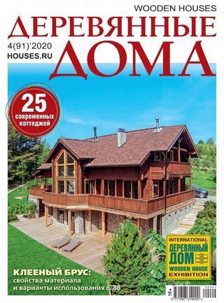 Деревянные дома №4, Сентябрь 2020