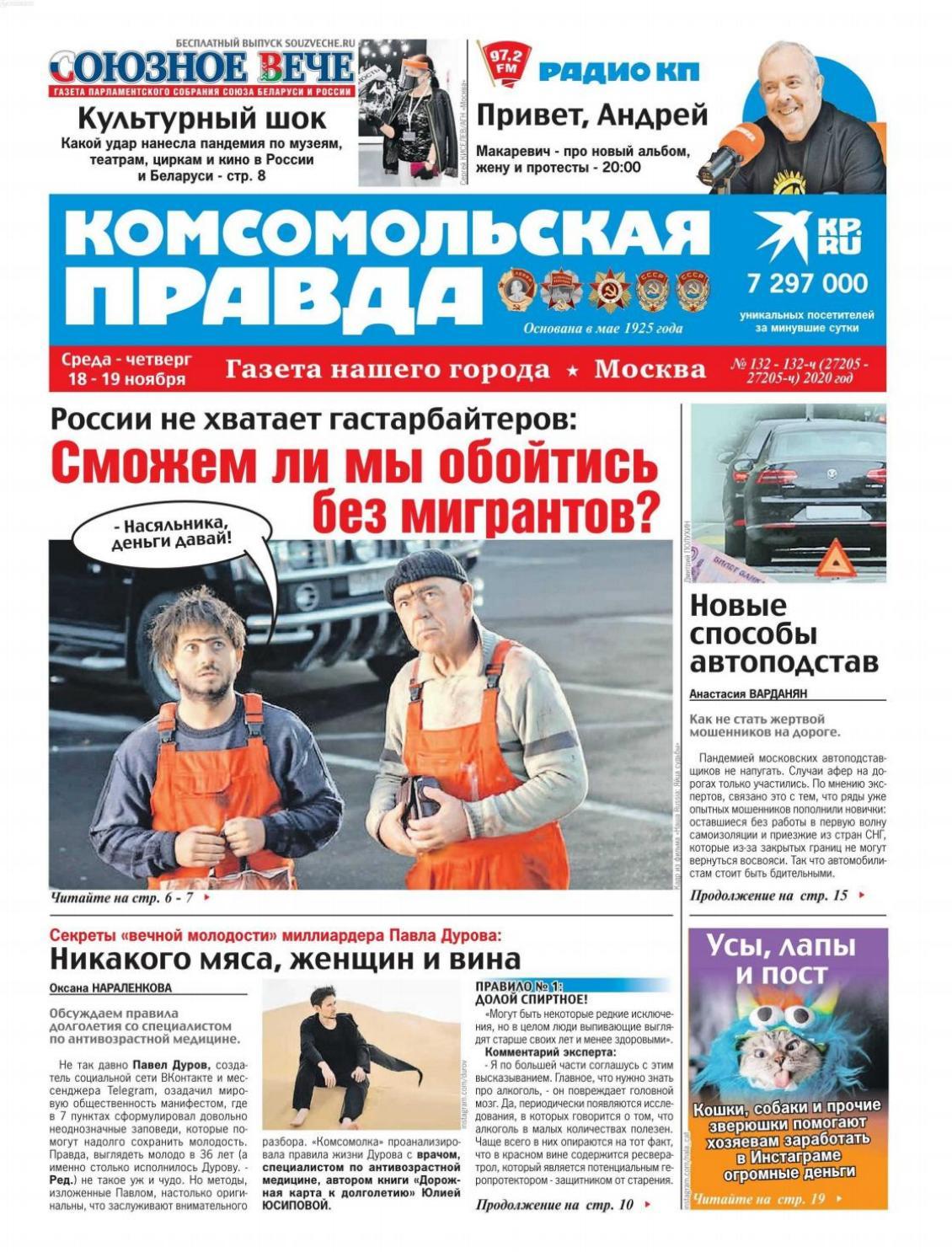 Комсомольская правда №132, ноябрь 2020
