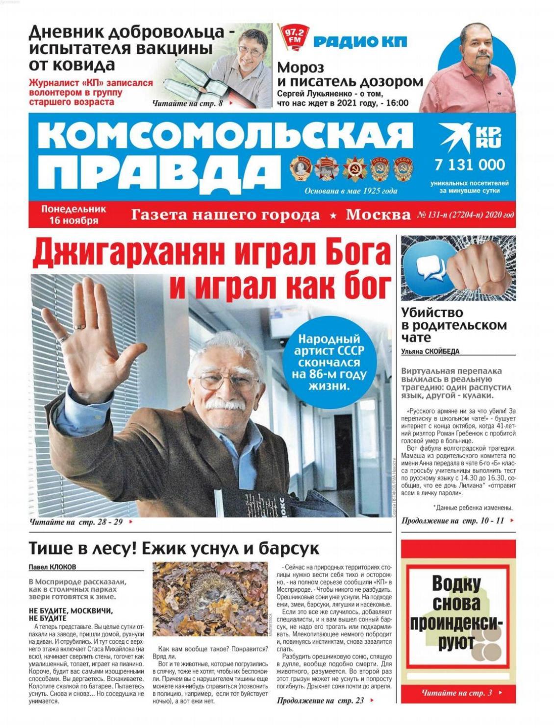Комсомольская правда №131-п, ноябрь 2020
