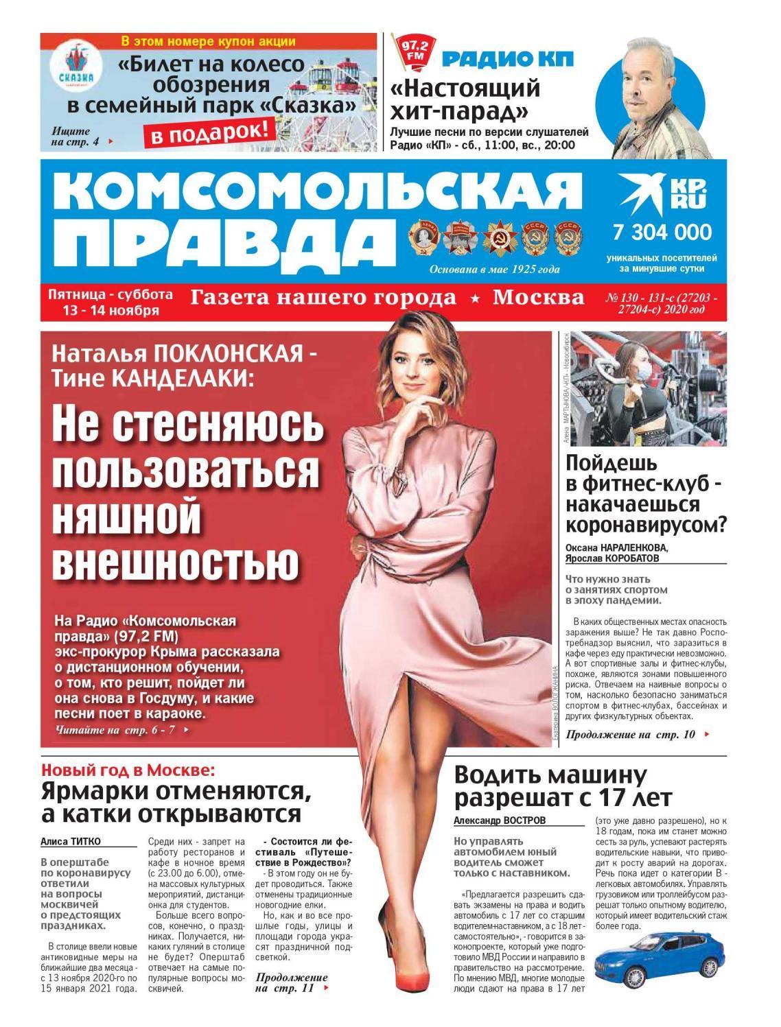 Комсомольская правда №131, ноябрь 2020