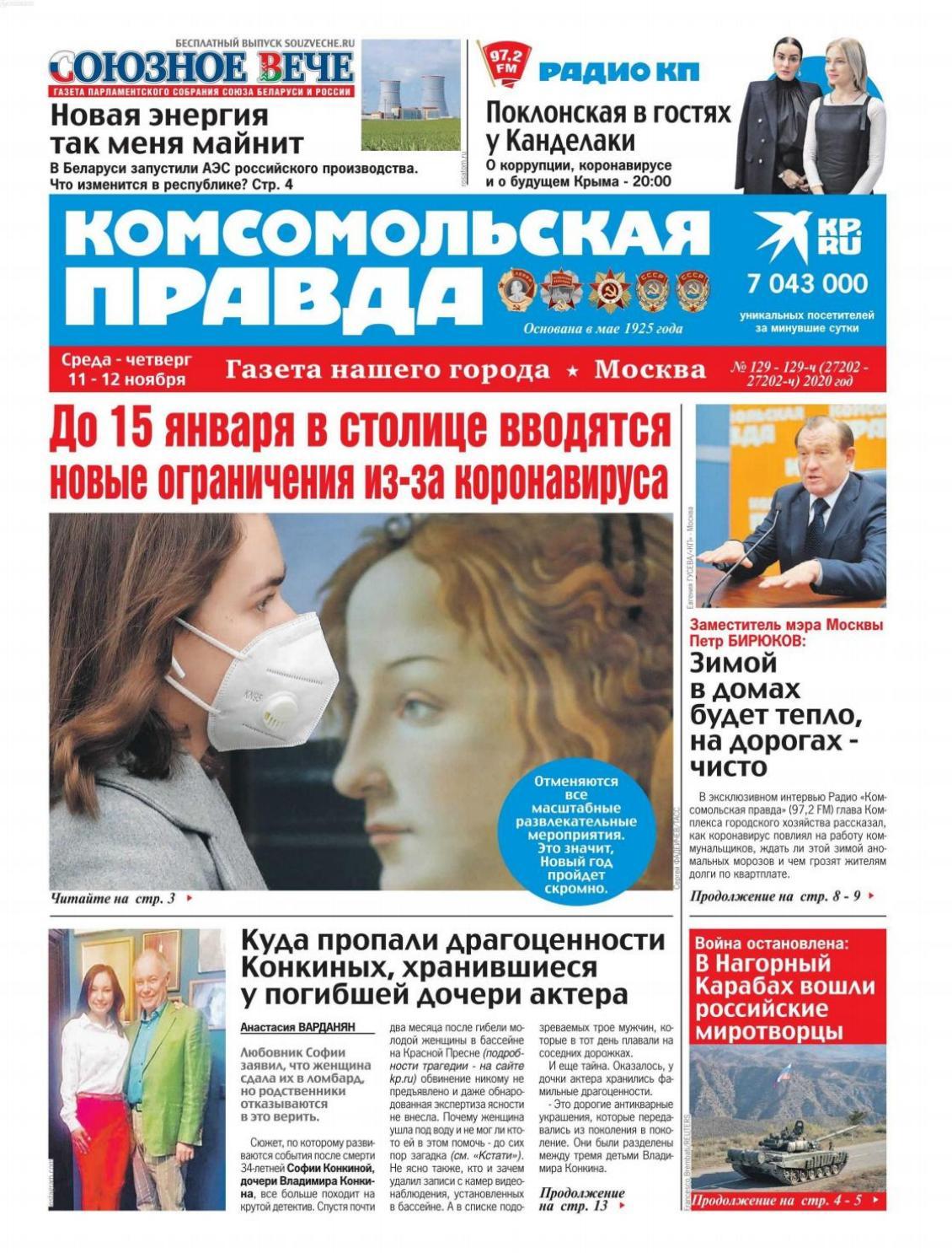 Комсомольская правда №129, ноябрь 2020