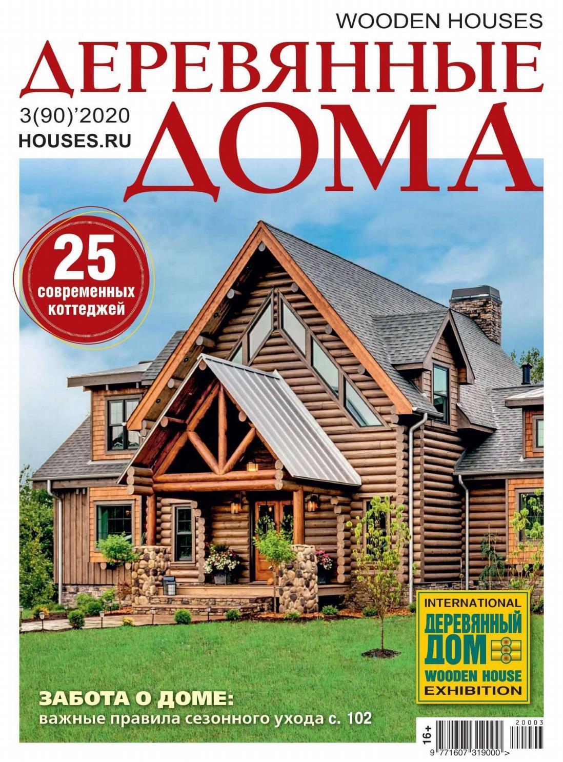 Деревянные дома №3, Июль 2020