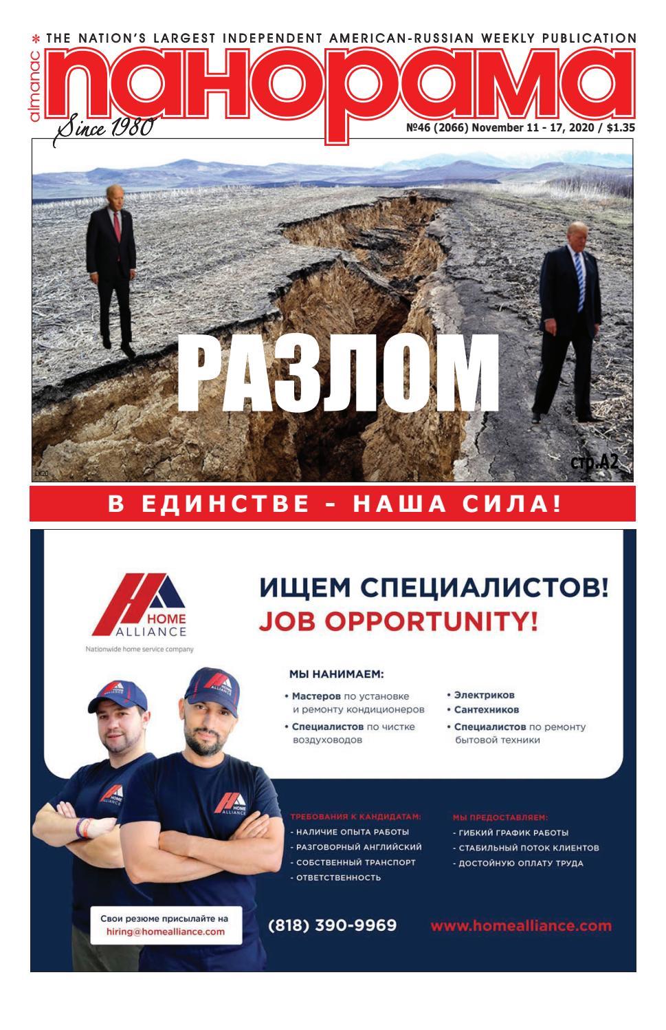 Панорама №46, ноябрь 2020