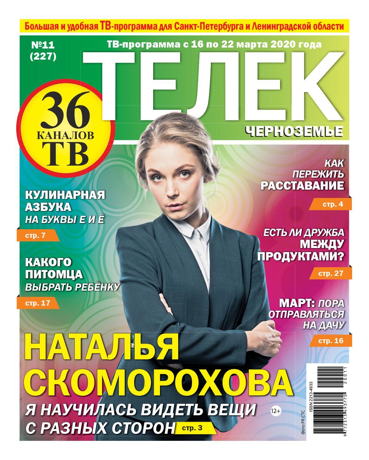 Телек №11, март 2020