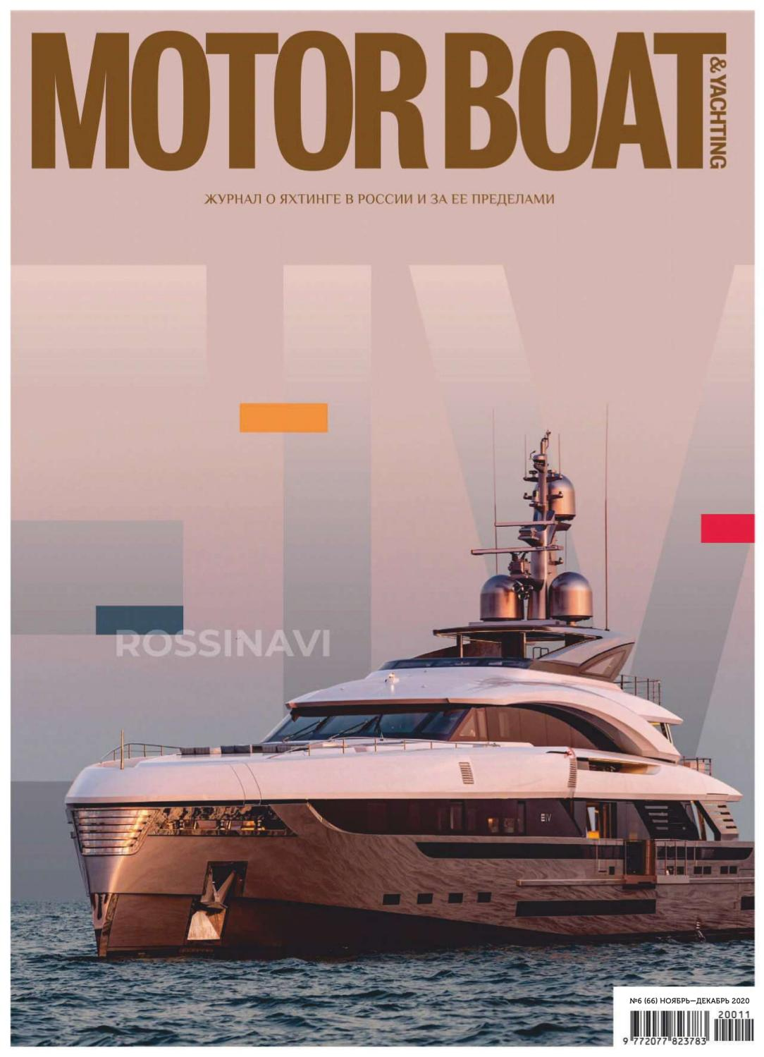 Motor Boat & Yachting Russia №6, 2020