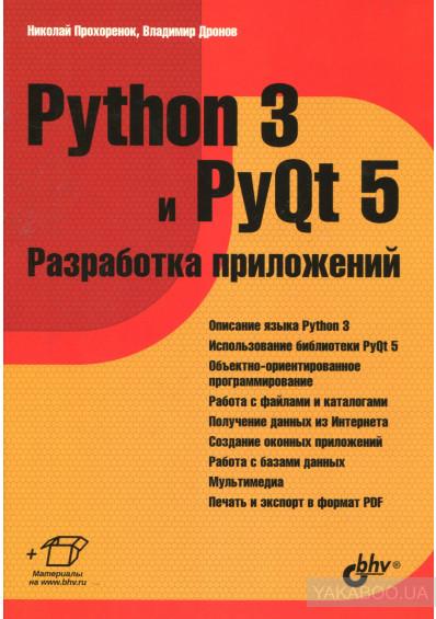 Python 3 и PyQt 5. Разработка приложений, 2016, Прохоренок Н., Дронов В.