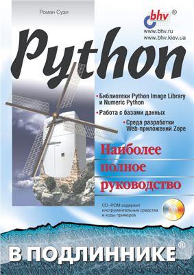 Python. Наиболее полное руководство, 2002, Сузи Р.