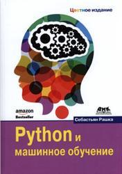 Python и машинное обучение, 2017, Рашка С.