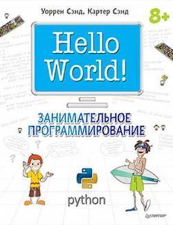 Hello World! Занимательное программирование, 2016, Уоррен Сэнд, Картер Сэнд