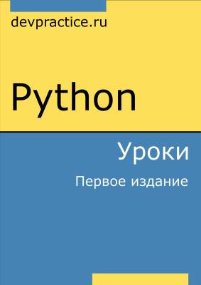 Python. Уроки, 2017, Абдрахманов М.И.