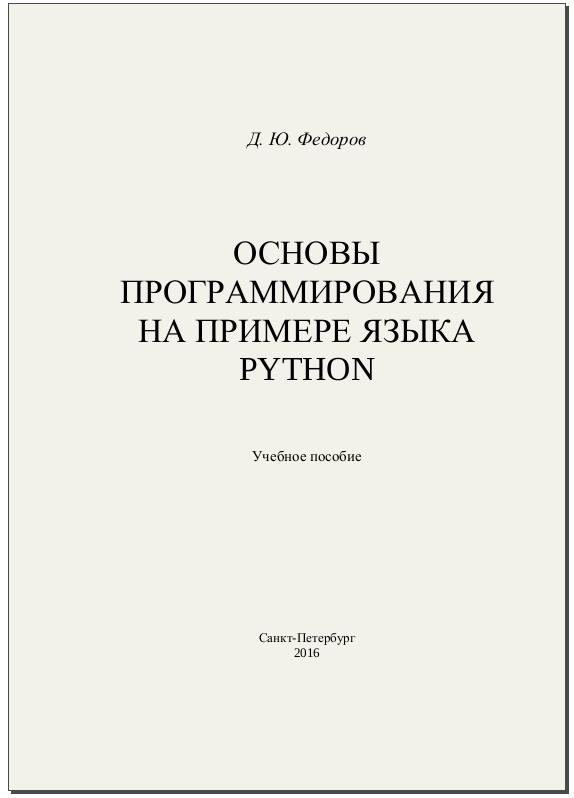 Основы программирования на примере языка Python. Д. Ю. Федоров