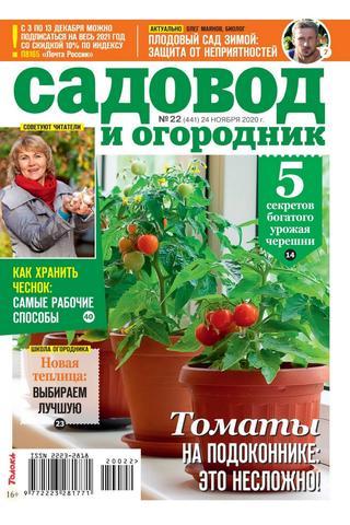 Садовод и огородник №22, ноябрь 2020