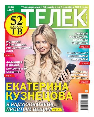 Телек №48, ноябрь-декабрь 2020