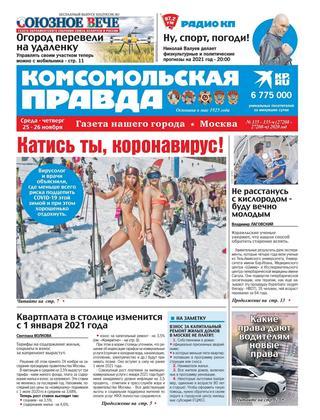 Комсомольская правда №135-ч, ноябрь 2020