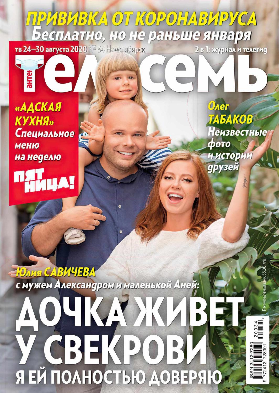 Антенна - Телесемь №34, август 2020