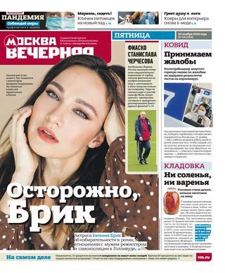 Вечерняя Москва №138, ноябрь 2020