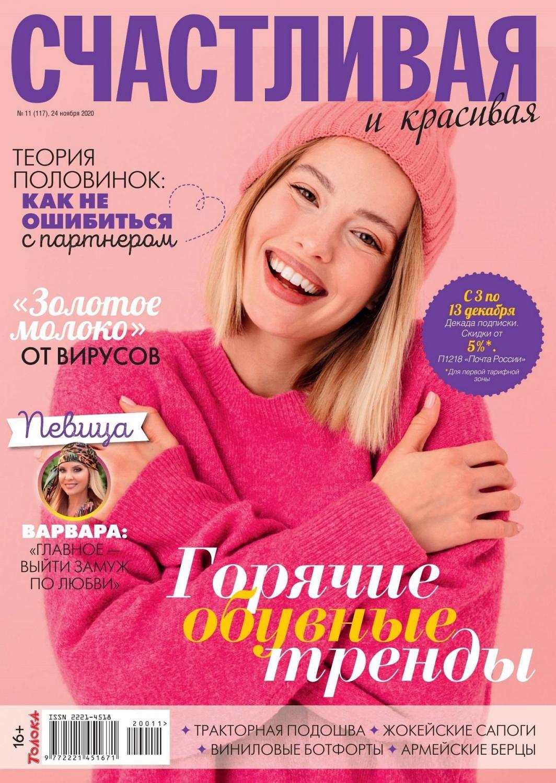 Счастливая и красивая №11, ноябрь 2020