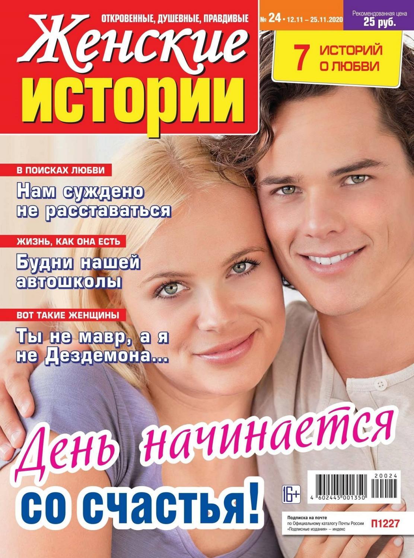 Женские истории №24, ноябрь 2020